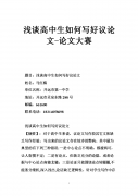<strong>数学小论文四年级200毕业怎么写的</strong>